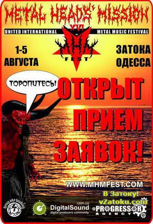 MHM Metal Heads' Mission Затока 2018
