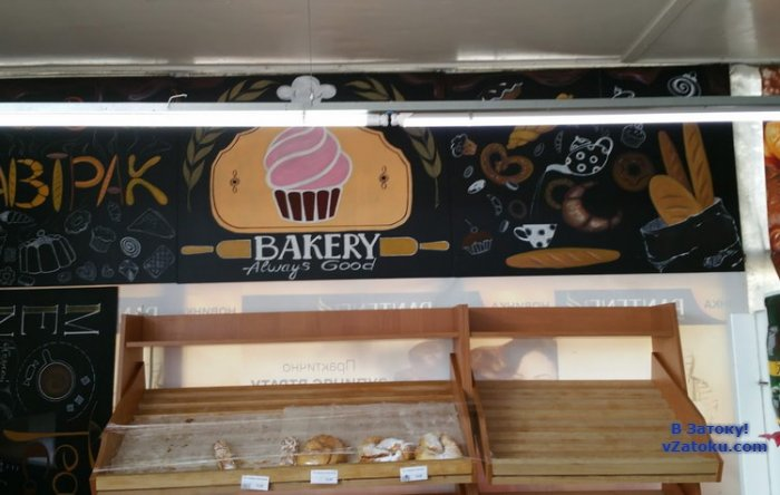 "Кафе ""Bakery Always Good"""